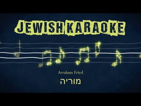Moriah Karaoke