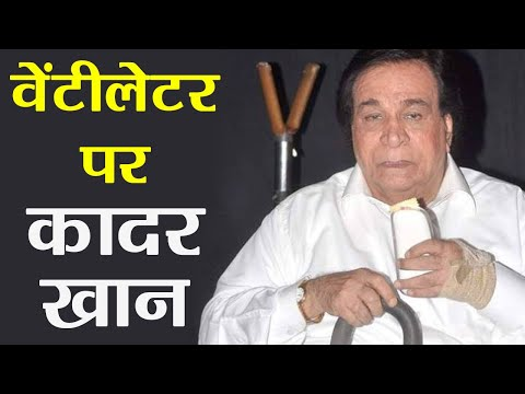 Kader Khan's health  in CRITICAL condition, shifted to ventilator | FilmiBeat Mp3