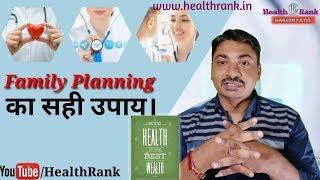 Best Family Planning Method    कुटुंब नियोजन के बहेतरीन उपाय    Health Rank