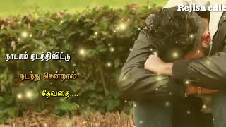 Nadagam nadathi vittu sad song/thevathayai kanden movie/Tamil What's app status
