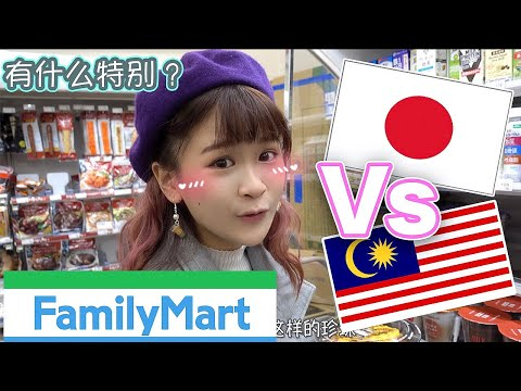Japan Vs Malaysia FAMILY MART l 日本Vs马来西亚Family Mart l