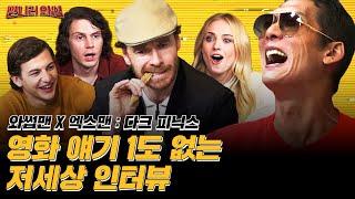 와썹맨슐랭 TOP10 한국 음식 신세계 맛보고 대환장!? 영화 엑스맨 : 다크 피닉스 (X-MEN : DARK PHOENIX) 배우들의 저세상 먹방 인터뷰 | 와썹맨 | 만나러와썹