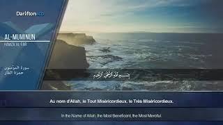 سورهوالمؤمنون  للقارئ عبدالرحمن الحميداني