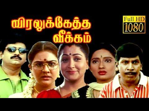 Viralukketha Veekkam | Kushboo,Vadivelu,Vivek | Tamil Superhit Comedy Movie HD