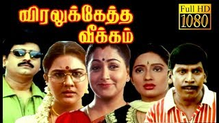 Viralukketha Veekkam | Kushboo,Vadivelu,Vivek | Tamil Superhit Comedy Movie HD