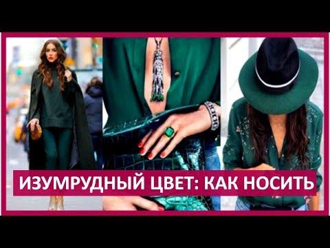 🔴 ИЗУМРУДНЫЙ ЦВЕТ в МОДНЫХ ЛУКАХ  ★ Women Beauty Club