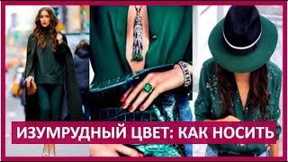 видео Зеленый маникюр: выбираем лак для ногтей под зеленое платье