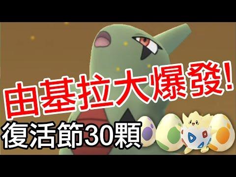 【Pokémon Go】復活節孵蛋由基拉大爆發!!!|復活節30顆孵蛋合輯