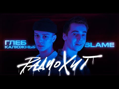 Глеб Калюжный & Slame - Радио Хит (Mood Video, 2020)
