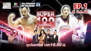 Super 100 อัจฉริยะเกินร้อย | EP.01 | 06 ม.ค. 62 Full HD