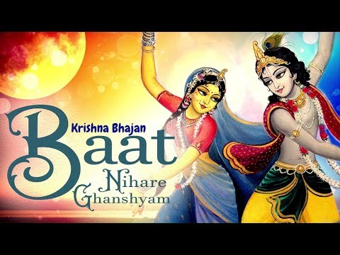 BAAT NIHARE GHANSHYAM | SHRI KRISHNA BHAJAN | VERY BEAUTIFUL SONG ( FULL SONG )