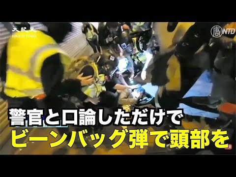 警官と口論しただけでビーンバック弾で頭部を撃たれた市民【香港旺角12月10日】