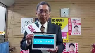 21日静岡県静岡市 しまづ幸広 比例東海ブロック候補