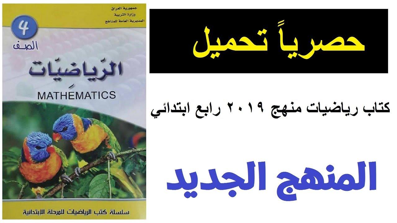 كتاب الرياضيات للصف الرابع الترم الاول
