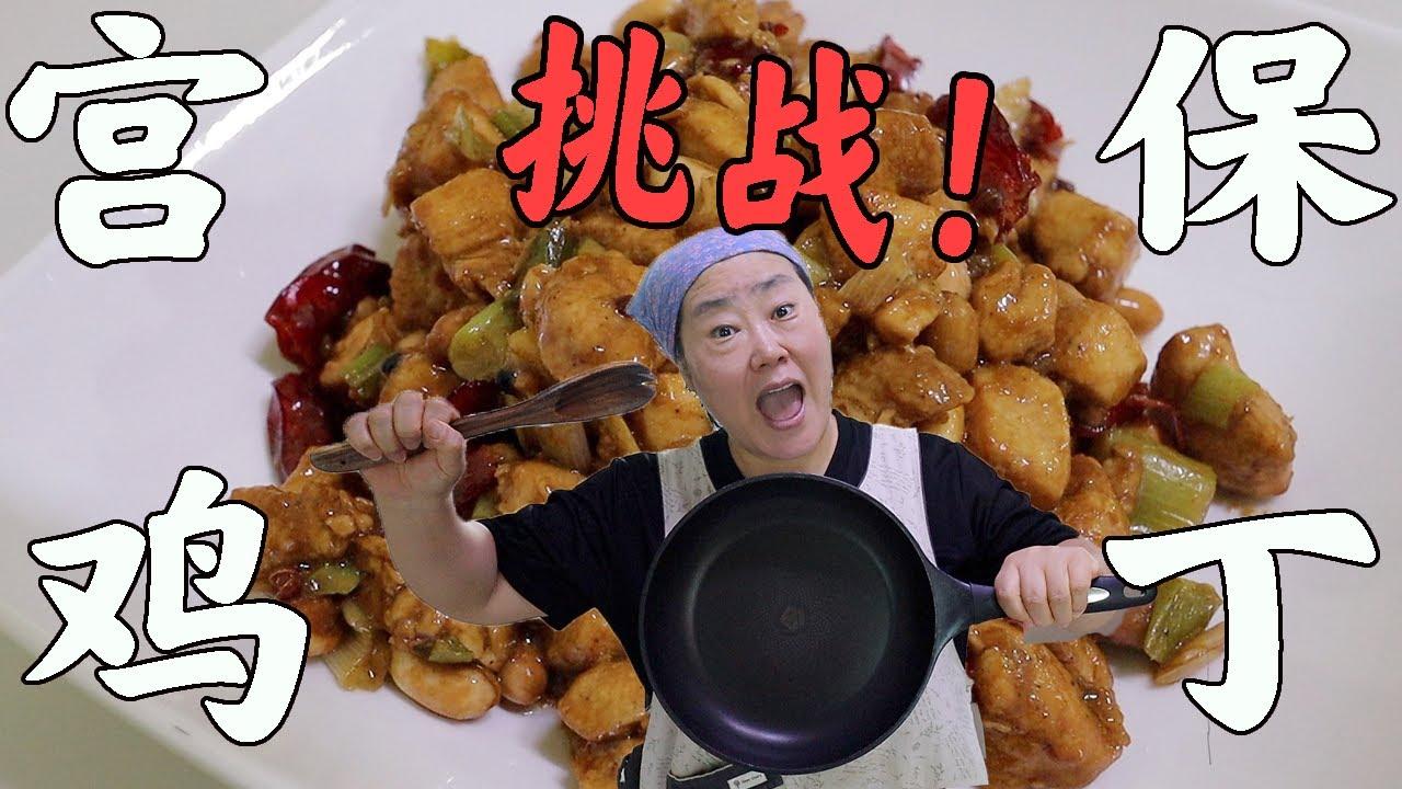 韩国妈妈挑战做宫保鸡丁味道居然?!