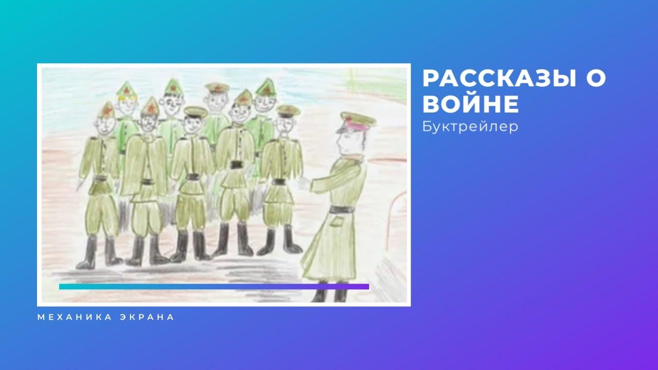 """Буктрейлер """"Сергей Алексеев Рассказы о войне"""""""