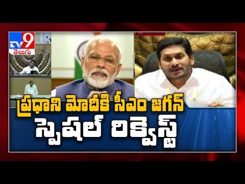 CM Jagan Explain PM Modi Over Spike In Coronavirus Cases - TV9