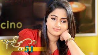 Aaliya | Episode 51 - (2021-06-11) | ITN Thumbnail