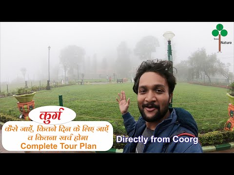 Coorg Tour With Places | Coorg Tour Plan | Coorg Tour Budget | Coorg Tour Guide