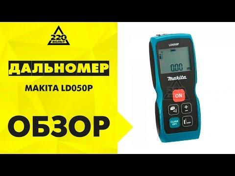Лазерна ролетка MAKITA LD050P #pl44zm0rbnw