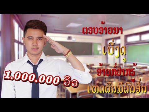 ฟังเพลง - อยากฮู้เหตุผล กีโต้ พิลากอน (ກີໂຕ້ ພິລາກອນ) - YouTube