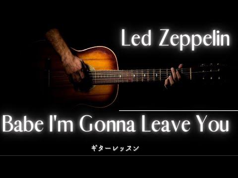 【babe-i'm-gonna-leave-you】aメロ2/3-ギター弾き方解説