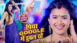 #Video - पिया GOOGLE में डूबल रहे 😏 | Dimpal Singh का New Bhojpuri Song 2019