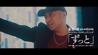 Download lagu 羅漢 x 秋田魁新報社 オリジナル・ウェディングソング「ずっと」 4K Music Video[Full version]