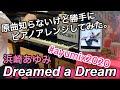 #ayumix2020 浜崎あゆみの新曲Dreamed a Dreamを、原曲知らないけど勝手にピアノアレンジして弾いてみた。