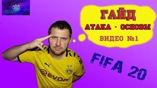 FIFA 20 АТАКА, ОСНОВИ ГРИ.