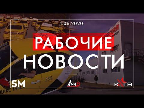 Сокращения в Magna Peterform, Группа ГАЗ, Забастовки таксистов, Украинские портовики/РН 04.06.2020