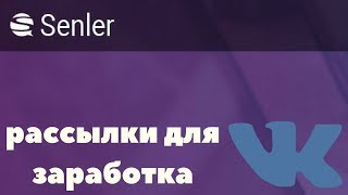 Личные сообщения Вконтакте. ЛЕГАЛЬНАЯ РАССЫЛКА  + БОНУС 500 РУБЛЕЙ