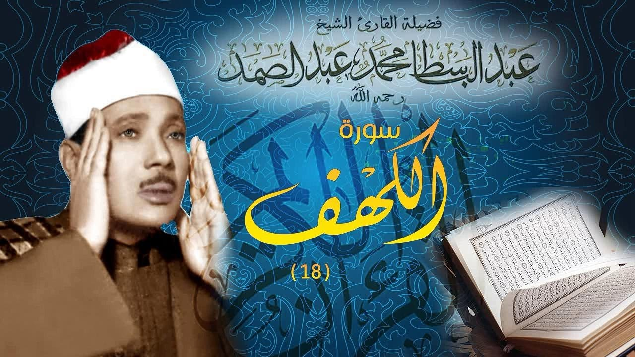 سورة الكهف كاملة تجويد مجود القارئ الشيخ عبد الباسط عبد الصمد