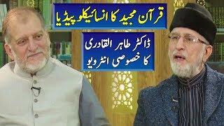 Encyclopedia of Quran | Orya Maqbool Jan | Harf e Raaz