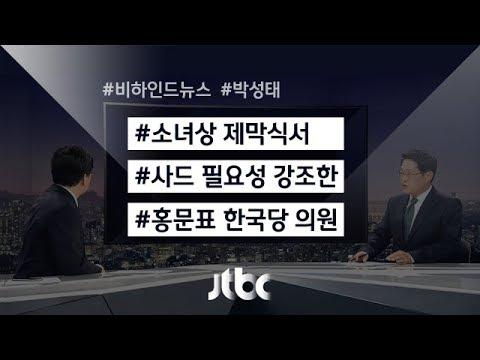 """[비하인드 뉴스] 소녀상에 웬 사드? 항의하는 군민에 """"북한 사람이냐"""""""