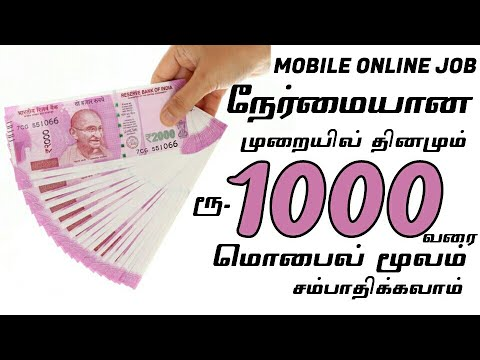 Online Job 8 | Earn Daily 1000 Rupees from Mobile | Without Investment in India - Tamil | தமிழ்