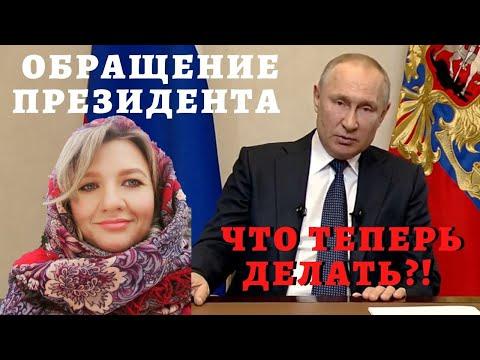ОБРАЩЕНИЕ ПРЕЗИДЕНТА 2020 , КОРОНАВИРУС В РОССИИ, КАНИКУЛЫ  ВМЕСТО КАРАНТИНА, ЧТО ДЕЛАТЬ? КАК ЖИТЬ?