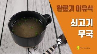 [MammaYou] 완료기 이유식_쇠고기무국