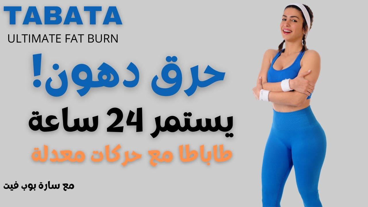 عملي هاد التمرين كل يوم وشوفي النتيجة بعد ١٥ يوم | طاباطا | للاشخاص المشغولين | Tabata Fat Burn ?
