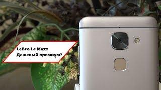 LeEco Le Max2 первые впечатления. Может ли премиум быть дешевым в 2017г.?