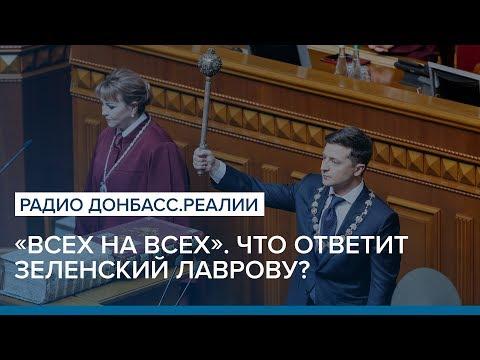 LIVE   «Всех на всех». Что ответит Зеленский Лаврову?   Радио Донбасс.Реалии