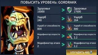 ОБЗОР НОВОГО КОМАНДИРА GORDRAKK ► Realm War #21