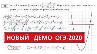 Новый ДЕМО ОГЭ 2020 по математике #20
