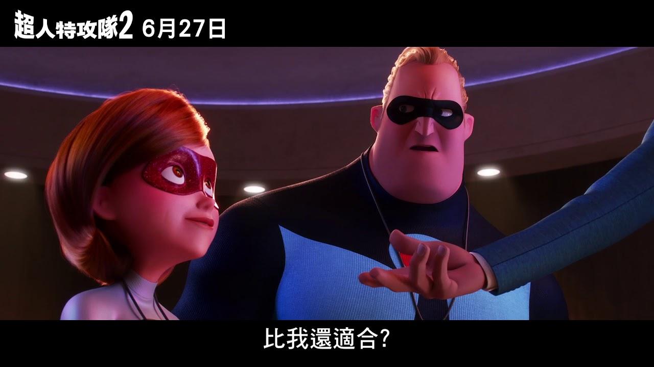 《超人特攻隊2》最新版預告 6月27日(三) 強勢回歸! - YouTube