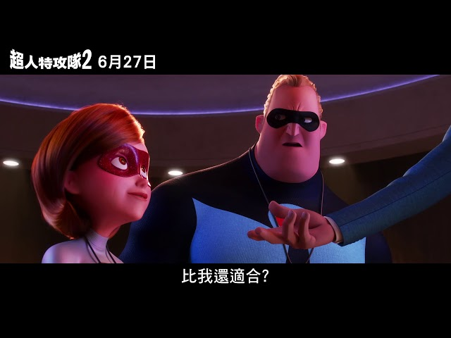 《超人特攻隊2》最新版預告 6月27日(三) 強勢回歸!