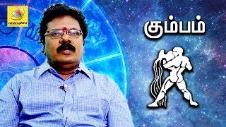 Kumbha Rasi Guru Peyarchi Palangal 2017 to 2018 | Tamil Astrology Predictions | Abirami Sekar
