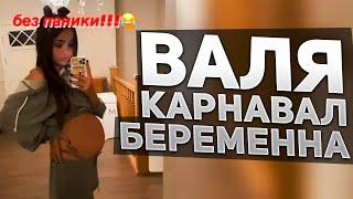 ВАЛЯ КАРНАВАЛ БЕРЕМЕННА