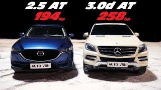 Эта Mazda всех УДИВИЛА!!! Mazda CX-5 2.5 vs Mercedes ML 350 CDI.