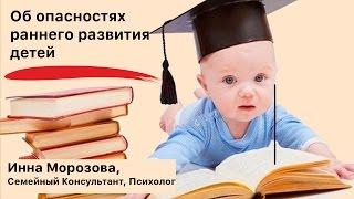 Об опасностях раннего развития детей. Почему не нужно учить читать в три года? Научные данные