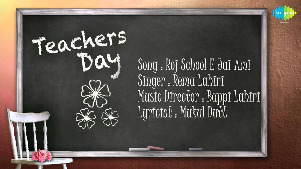 Roj School e Jai Ami | Teachers Day Special Bengali Song | Bappi Lahiri